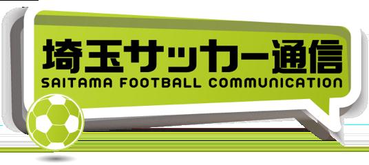 埼玉サッカー通信