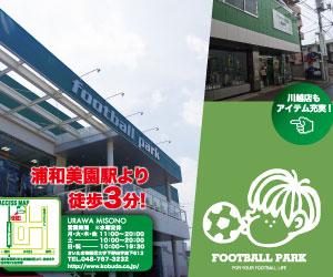 footballpark_baner