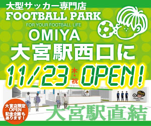 footballpark_omiyabaner